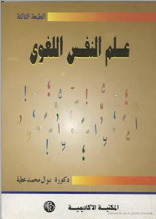 كتاب علم النفس الاجتماعي فلاح العنزي pdf