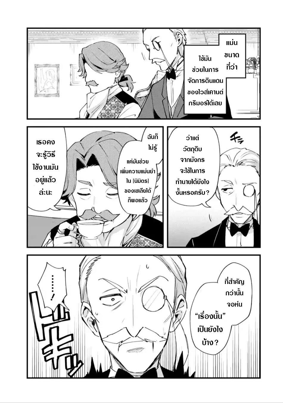 อ่านการ์ตูน Nido Tensei Shita Shounen wa S Rank Boukensha Toshite Heion ni Sugosu-zense ga kenja de eiyuu datta boku wa raisede wa jimini ikiru ตอนที่ 9 หน้าที่ 16