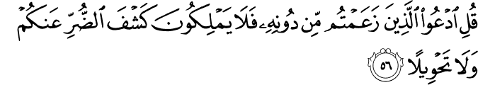 Surat Al Isra' Ayat 56