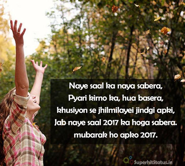 Happy New Year 2017 Wallpaper Shayari Image Pics
