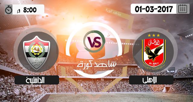 نتيجة مباراة الاهلي والداخلية اليوم 01-03-2017 كأس مصر