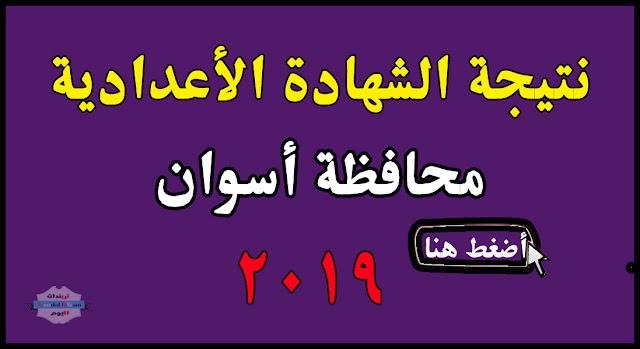 نتيجة الشهادة الاعدادية محافظة أسوان 2019 بالاسم ورقم الجلوس الترم الثاني
