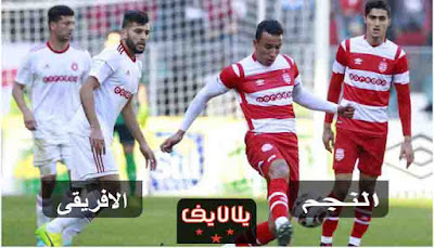 مشاهدة مباراة النجم الساحلي والافريقي التونسي بث مباشر اليوم في الدوري التونسي