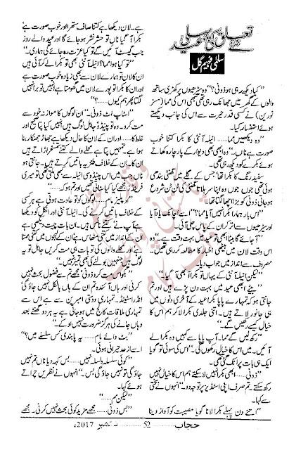 Free download Naey tahaluq ki pehli eid by Salma Faheem Gul pdf