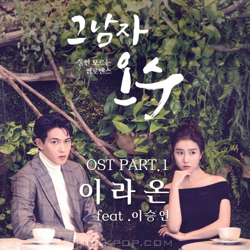 Raon Lee – That Man Oh Soo OST Part.1