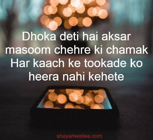 dhoka shayari in english