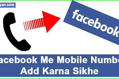 Facebook Account Me Apna Mobile Number Add Kaise Kare- Puri jankari Hindi Me