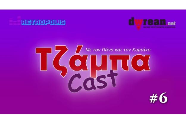 ΤζάμπαCast: Επεισόδιο 6