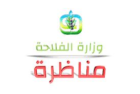 بلاغ وزارة الفلاحة خاص بالمناظرات الخارجية