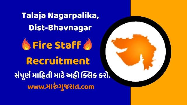 Talaja Nagarpalika Recruitment For Fire Staff