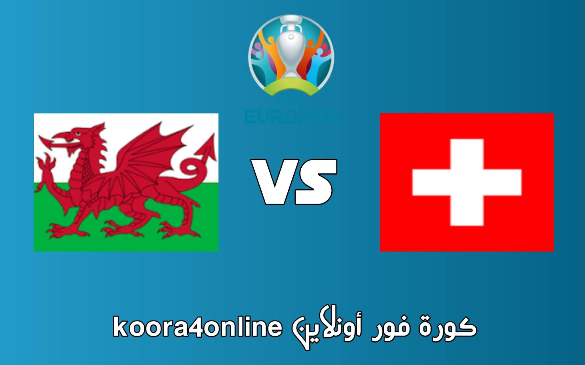 مشاهدة مباراة ويلز و سويسرا اليوم 12-06-2021 في  كأس أمم أوروبا