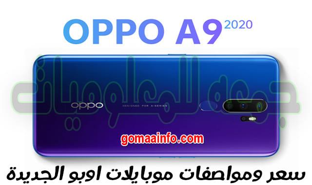 سعر ومواصفات موبايلات اوبو الجديدة | Oppo A9 2020