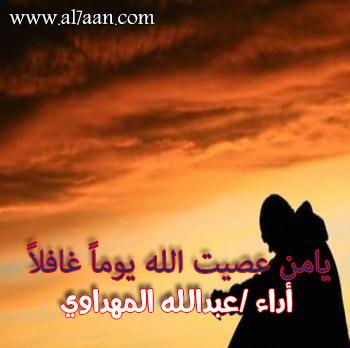 اناشيد عبدالله المهداوي mp3