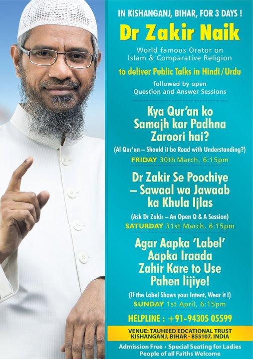 Schedule! Zakir Naik Lectures (Hindi / Urdu) in Kishanganj