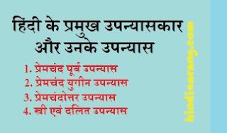 hindi-upanyaskar-aur-upanyas
