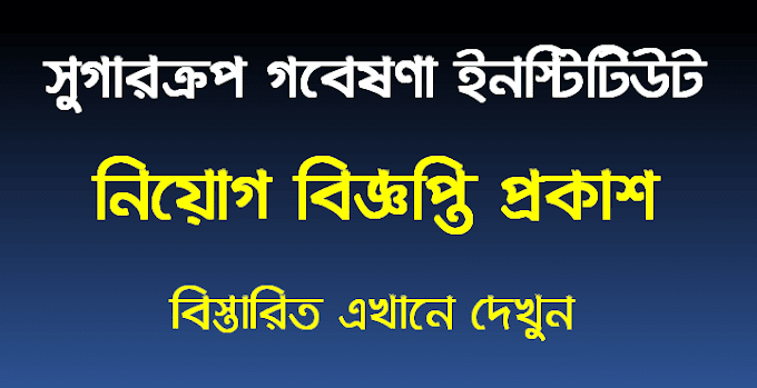Bangladesh Sugarcrop Research Institute Job Circular 2021