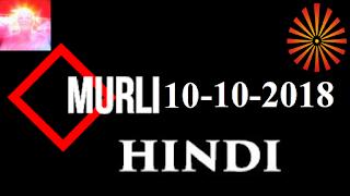 Brahma Kumaris Murli 10 October 2018 (HINDI)