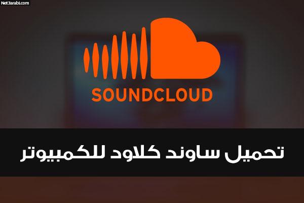 تحميل ساوند كلاود للكمبيوتر ويندوز 7 و 8 و 10 SoundCloud