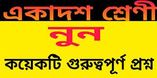 একাদশ শ্রেণী বাংলা নুন সাজেশন , একাদশ শ্রেণী বাংলা কবিতা বড়ো রচোনাধর্মি প্রশ্ন , একাদশ শ্রেণী ফাইনাল পরীক্ষা বাংলা কবিতা নুন সাজেশন , WB class xi Bangla suggestions, class eleven Bangla suggestions, class 11 bangla kobita suggestions, class 11 Bangla Kobita nun suggestions,