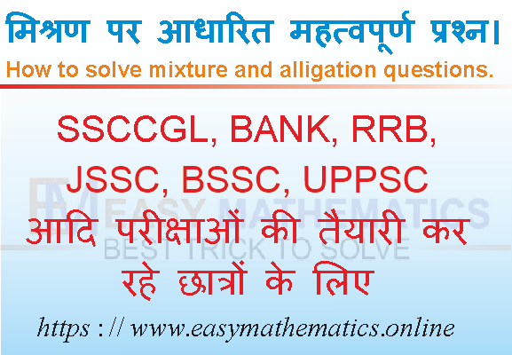 मिश्रण पर आधारित महत्वपूर्ण प्रश्न। How to solve mixture and alligation questions.