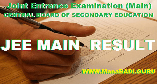 Results, JEE Main, JEE Main Result, CBSE Results, Joint Entrance Examination, All India Ranks, Rank Cards, Score Card