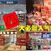 【台湾】4 大必逛人气药妆店,保养产品买!买!买!