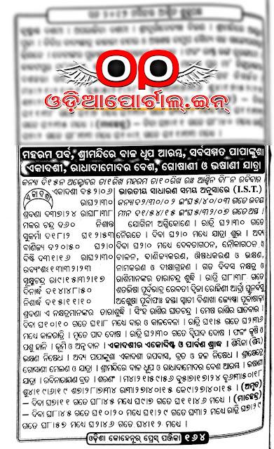 Kohenoor Press Odia Panji October 2017 - Download Ebook Pdf - Wwwodiaportalin-1063