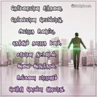 Success Story Tamil