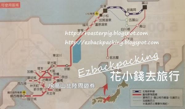 JR高山北陸PASS路線圖