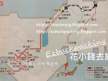 2019年一頁看懂日本PASS:JR高山北陸周遊券