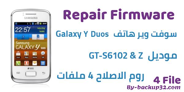 سوفت وير هاتف Galaxy Y Duos موديل GT-S6102 & GT-S6102Z روم الاصلاح 4 ملفات تحميل مباشر