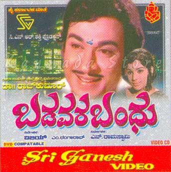 Badavara bandhu kannada songs free download.