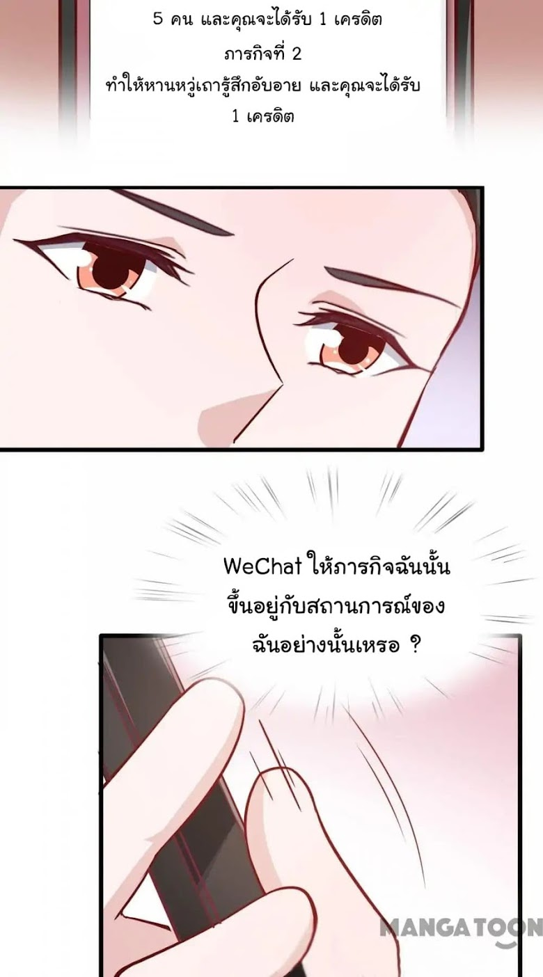 Almight Network - หน้า 19
