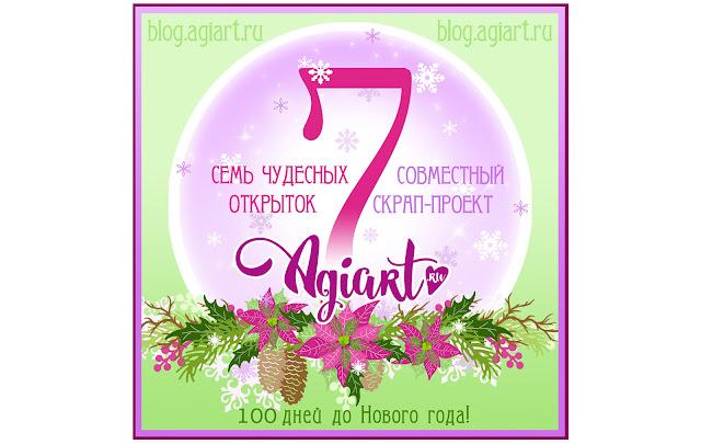 http://blog.agiart.ru/2017/09/agiart-1.html