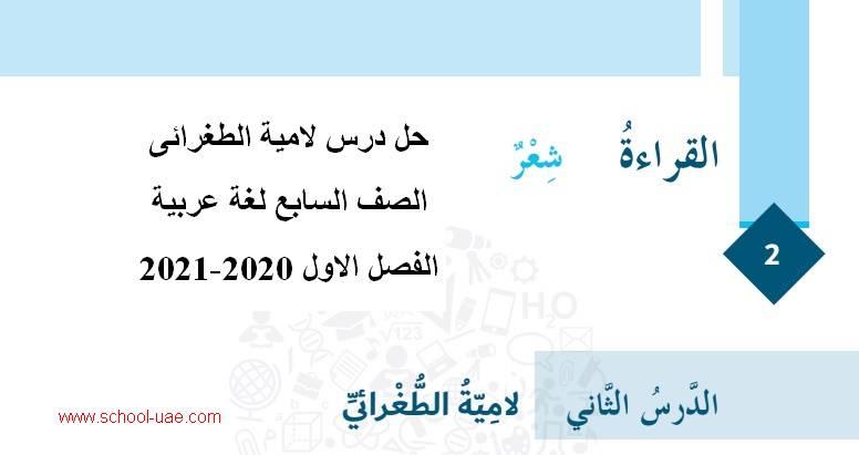 حل درس لامية الطغرائى الصف السابع لغة عربية الفصل الاول 2020-2021
