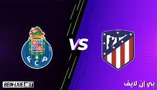 مشاهدة مباراة أتلتيكو مدريد وبورتو بث مباشر اليوم بتاريخ 15-09-2021 في دوري أبطال أوروبا