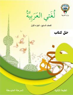 حل كتاب العربي للصف السابع الفصل الاول