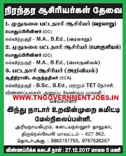 Govt-aided-school-teachers-recruitment