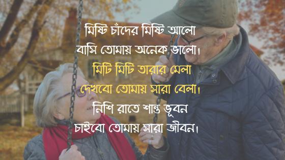 Love Shayari Bengali Picture Download ✓ The Best HD Wallpaper