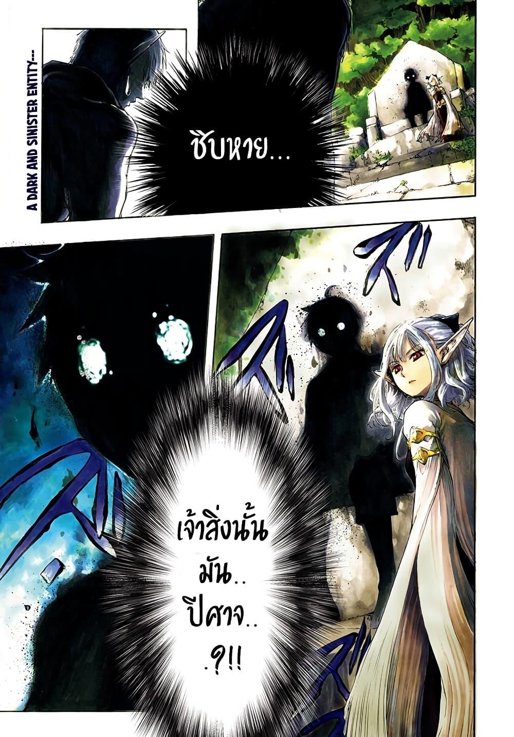อ่านการ์ตูน Isekai Apocalypse MYNOGHRA ~The Conquest of the World Starts With the Civilization of Ruin~ ตอนที่ 1 หน้าที่ 2