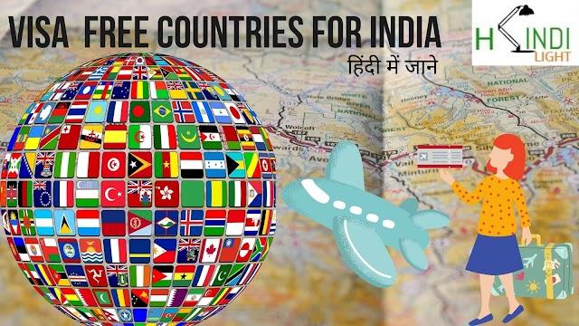 Visa Free Countries for Indian, हिंदी में जाने