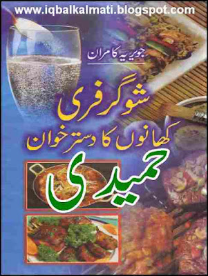 Sugar Free Khanon ka Dastarkan Urdu Book
