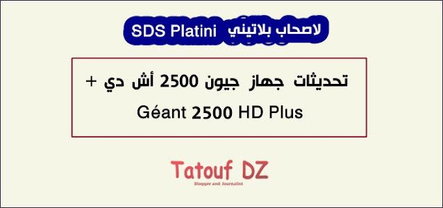 SW-2_GN-2500HD_Plus_V2.47