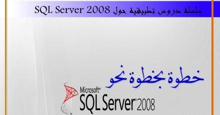 كتاب خطوة بخطوة نحو sql server 2008