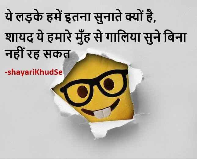 Comedy Shayari in Hindi Photo Hd, Comedy Shayari in Hindi for Girlfriend Photo, Comedy Shayari in Hindi Download