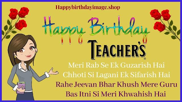 female teacher birthday wishes for teacher