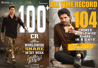 2020-telugu-box-office-collections