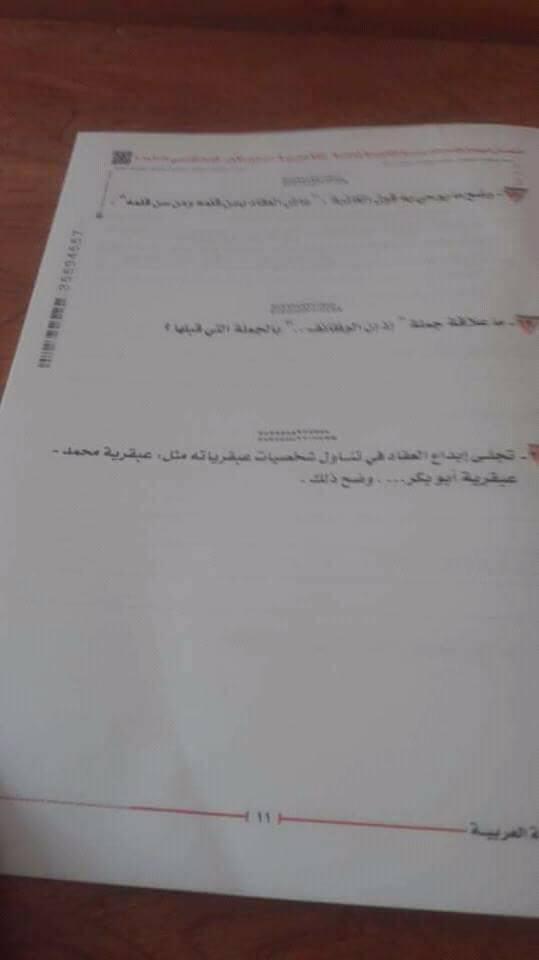 اجابة امتحان اللغة العربية للصف الثالث الثانوي 2018 0%2B%252811%2529