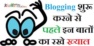 Blogging शुरू करने से पहले इन बातों का रखे ख्याल
