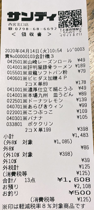 サンディ 西宮北口店 2020/4/14 のレシート